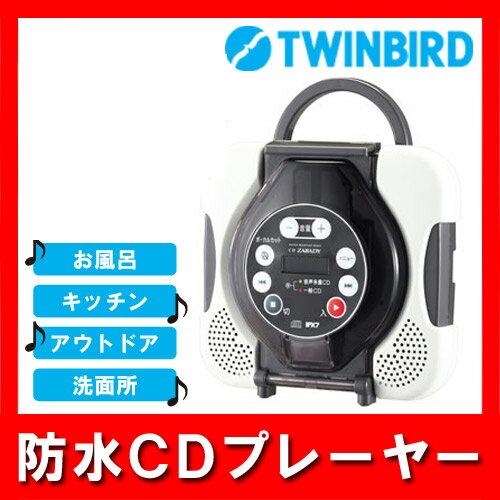 *ツインバード/防水CDプレーヤー(ブラウン) CD ZABADY ザバディ AV-J166BR 【プレーヤー 風呂 キッチン 音楽 価格 ランキング 人気 比較 通販 メンズ レディース 大人】
