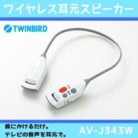 ツインバード ワイヤレス耳元スピーカーTWINBIRD AV-J343W 【ワイヤレス ギフト 耳元スピーカー 簡単 テレビスピーカー ランニング ウォーキング 充電式】