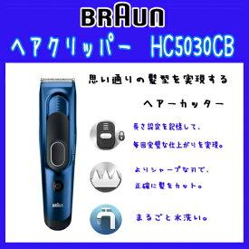ブラウン ヘアクリッパー HC5030CB 【BRAUN ブラウン 頭剃り 電気 電動シェーバー メンズ男性 レディース女性 バリカン 比較 価格 通販】