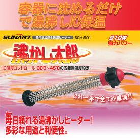 【あす楽】クマガイ/沸かし太郎 SCH-901 容器に沈めるだけで簡単に湯沸し・IC保温【沸かし太郎 わかし太郎 クマガイ沸かし太郎 沸かし太郎クマガイ】