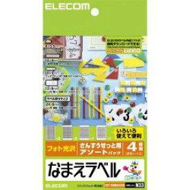 エレコム おはじき用など4サイズのラベルのセットなまえラベル(さんすうせっと用アソート) EDT-KNMASOSN