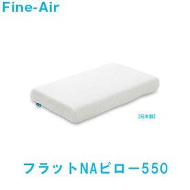 オーシン ファインエアー フラットNAピロー550 ネックピロー【高反発枕】