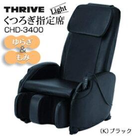 【期間限定特価】 スライヴ くつろぎ指定席 Light 安心の正規品 全身マッサージ ブラック CHD-3400【マッサージチェア】