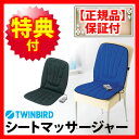 ツインバード シートマッサージ EM-2537BL 【電動シートマッサージチェアクッションに座椅子に通販メンズレディースキ…