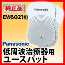 *パナソニック/ロングユースパッド EW0603P 電気治療器EW6021用のユースパッドです。【マッサージ機マッサージ器ハンディーパナソニック低周波治療器比較...