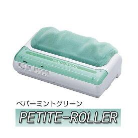 的場製作所 プチローラー ペーパーミントグリーンプチローラー petit-rollergreen【足つぼマッサージ フットマッサージャー 軽量タイプ】