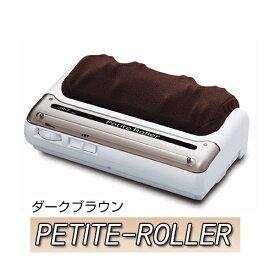 【あす楽/】的場製作所 プチローラー ダークブラウンプチローラー petit-rollerbr【足つぼマッサージ フットマッサージャー 軽量タイプ】
