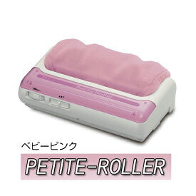 【あす楽/】的場製作所 プチローラー ベビーピンクプチローラー petit-rollerpk【足つぼマッサージ フットマッサージャー 軽量タイプ】
