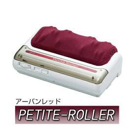 的場製作所 プチローラー アーバンレッドプチローラー petit-rollerred【足つぼマッサージ フットマッサージャー 軽量タイプ】