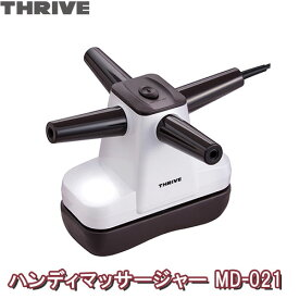 スライヴ ハンディマッサージャー MD-021【首・肩・脚を強力マッサージ】