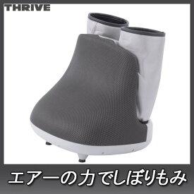 スライヴ フットマッサージャー MD-8701 グレー【ふくらはぎ 足裏 マッサージ機】