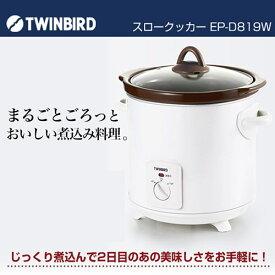 ツインバード スロークッカー EP-D819W【電気鍋 調理器具】
