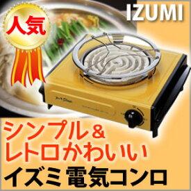 イズミ 食卓料理長 IEC-105 シンプルで使いやすい電気コンロ。【電気コンロ 卓上 ガスコンロやカセットコンロより安全! 新生活シンプル 通販】