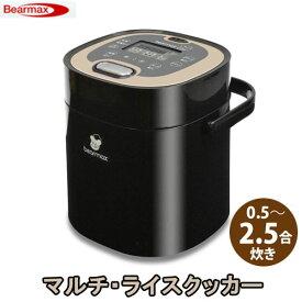 【あす楽/】クマザキエイム ライスクッカー MC-106BK ブラック 0.5〜2.5合炊き レシピブック付き【小型炊飯器】