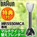 *ブラウン/【交換部品】マルチクイックMR5550MCAのブレンダー部分です。【部品 パーツ BRAUN ブラウン ブレンダー ミキサー ジューサー フードプロ...