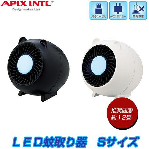 APIX アピックス 蚊取り器 Sサイズ 12畳用 AIC-70S【殺虫器】