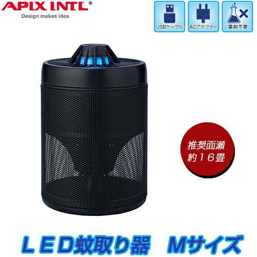 APIX アピックス LED蚊取り器 Mサイズ AIC-80M【薬剤不要・殺虫器】