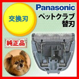 *パナソニック/交換替刃 ER9302 ペット用バリカンER807P、806P用の交換替刃です。【ペット用 バリカン トリミング 愛犬用 カット 通販 メンズ レディース キッズ 大人 子供】