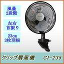 テクノス 23cm クリップ扇風機 CI-235 やや大きめのファンサイズ。クリップ式で挟んで使用。【扇風機 サーキュレーター 卓上 クリップ式 循環 メンズ ...