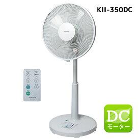 【6月末入荷予定】テクノス テクノイオン搭載フルリモコンDCリビング扇風機 KII-350DC 正規品 保証付【DCモーター扇風機】