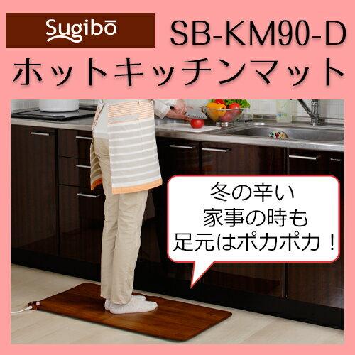 *sugibo/ホットキッチンマット ダークブラウン SB-KM90-D 【ホットマット 電気カーペット 電気マット フローリング調 ミニ 木目調 通販】