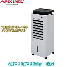 【処分特価限定1台!/新品・正規品・メーカー保証有】APIX アピックス 涼風扇 ACF-180R【冷風扇】