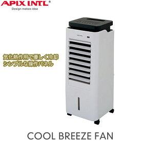 APIX アピックス 涼風扇 ACF-189R【冷風扇】