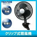 テクノス 23cm クリップ扇風機 ブラック CI-237 やや大きめのファンサイズ。クリップ式で挟んで使用。【扇風機 サーキ…