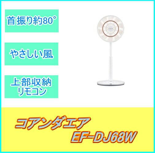 TWINBIRD ツインバード コアンダエア EF-DJ68W ホワイト 扇風機 リモコン付