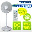 【箱ダメージ品】テクノス TEKNOS フルリモコンDCハイポジリビング扇風機 KI-3588DC【4段切替 タイマー 首振り リモコ…
