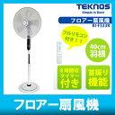 *テクノス/TEKNOS フルリモコン 40cm フロア扇風機 KI-F533R【扇風機 おしゃれ 送風機 サーキュレーター 首振り エコ…