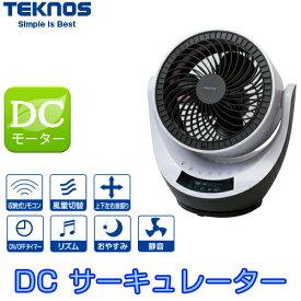 テクノス フルリモコン サーキュレーター SAK-280DC【DC扇風機 】