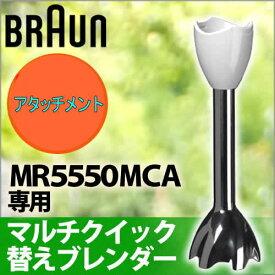 *ブラウン/【交換部品】マルチクイック MR5/MQ5 ブレンダー部分。【部品 パーツ BRAUN ブラウン ブレンダー ミキサー ジューサー フードプロセッサー おすすめ! 比較 通販】