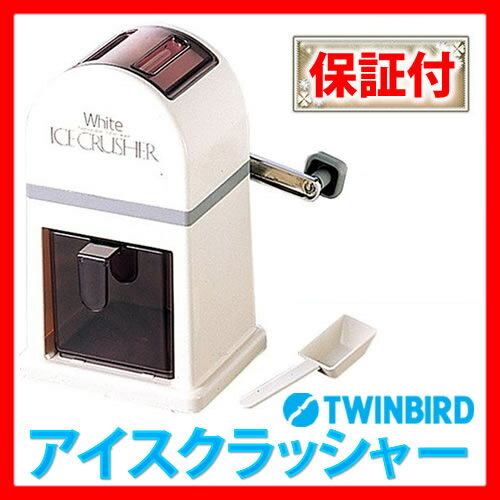 ツインバード アイスクラッシャー CI-3546W 冷蔵庫の角氷でおしゃれなクラッシュアイスができる。【アイスクラッシャー 水割り 業務用 家庭用 通販 メンズ レディース キッズ 大人 子供】