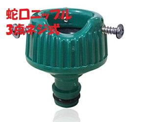 蛇口ニップル 3点ネジ式 散水コネクタ ホース用 外径14mm