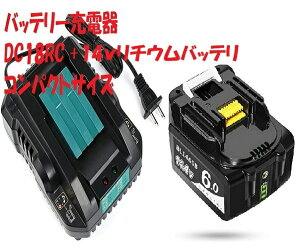 【2点セット】バッテリー充電器 DC18RC 14.4v リチウムイオンバッテリー 互換品 bl1460b コンパクトサイズ マキタ製対応 充電器