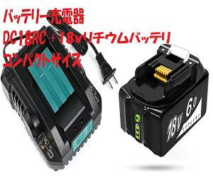 【2点セット】バッテリー充電器 DC18RC 18v リチウムイオンバッテリー 互換品 【bl1860b】 コンパクトサイズ マキタ製対応 充電器 マキタ makita