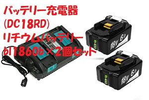 【3点セット】バッテリー充電器 DC18RD 充電器 マキタ 対応 18v bl1860b 2個セット リチウムイオンバッテリー 【互換品】 makita 純正品