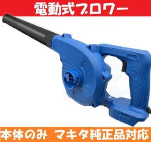 【本体のみ】電動式ブロワー ブロワー コードレスブロワー ブルー 充電式ブロワー マキタ 純正品 対応 掃除機 14.4V 18v bl1460b bl1860b