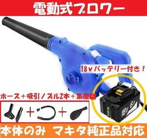 【2点セット】電動ブロワー ブロワー コードレスブロワー ホース ノズル 2種類 18vバッテリー bl1860b 充電式ブロワー マキタ 純正品 対応 掃除機 14.4V 18v bl1460b bl1860b