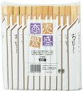 商売繁盛 箸袋付竹割箸 21cm 2000膳《送料無料》−北海道・沖縄・一部離島は¥650−