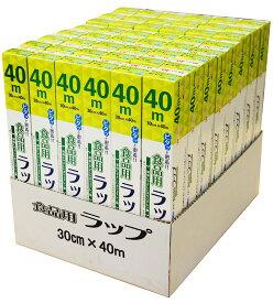 【ケース販売】48個入 食品用ラップ 30cm×40m 一個あたり93円!