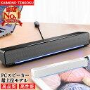 【楽天ランキング1位獲得】 PCスピーカー サウンドバー 高音質 USB ステレオ 小型 コンパクト 大音量 スマホ パソコン オシャレ 高出力