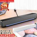 【楽天ランキング1位】 PCスピーカー サウンドバー 高音質 USB ステレオ 小型 コンパクト 大音量 スマホ パソコン オ…