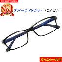 【楽天ランキング1位】ブルーライトカット メガネ PCメガネ パソコン用メガネ pc メガネ ブルーライト UVカット 紫外…