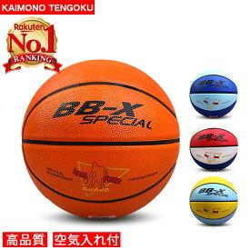 【楽天ランキング1位】バスケットボール 7号 5号 4号 3号 球 屋外用 屋内用 ゴム 空気入れ