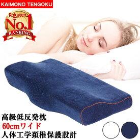 枕 まくら 安眠枕 低反発枕 快眠枕 快眠枕 いびき 肩こり 首こり 無呼吸 防止 対策 改善 敬老の日 健康枕 人間工学 頸椎安定 サポート ピロー 送料無料