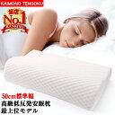 枕 まくら 安眠枕 低反発枕 快眠枕 快眠枕 いびき 肩こり 首こり 無呼吸 防止 対策 改善 敬老の日 健康枕 人間工学 頸…