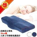 【楽天ランキング1位】 枕 まくら 安眠枕 低反発枕 快眠枕 いびき 肩こり 首こり 無呼吸 防止 対策 改善 敬老の日 健…