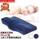 50cm 枕 まくら 安眠枕 低反発枕 快眠枕 快眠枕 いびき 肩こり 首こり 無呼吸 防止 対策 改善 敬老の日 健康枕 人間工…